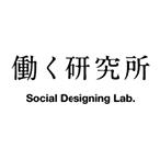 働く研究所ロゴ1